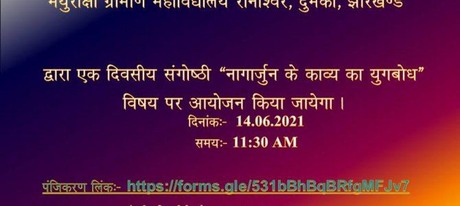 """एक  दिवसीय संगोष्ठी """"नागार्जुन के काव्य का युगवोद"""""""